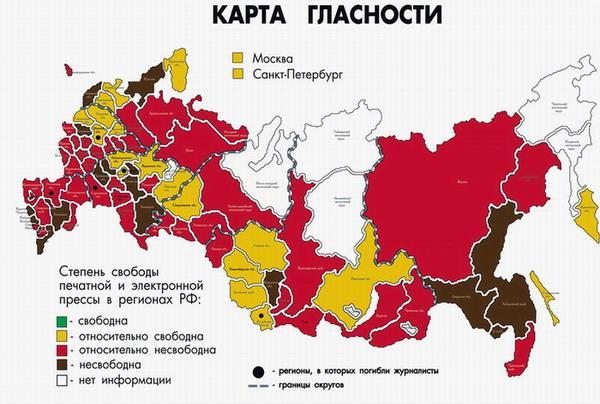 Свобода слова в России опасна для жизни