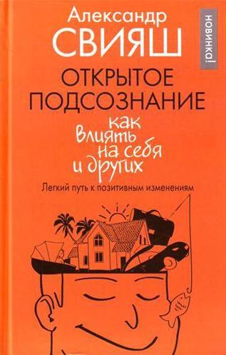 Презентация книги Александра Свияш «Открытое подсознание. Как влиять на себя и других». Встреча с автором