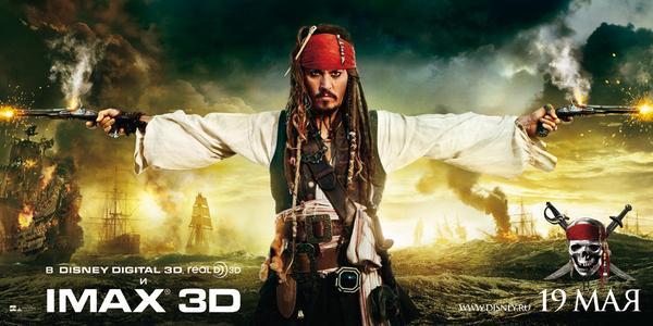 Кадры из фильма «Пираты Карибского моря: На странных берегах»