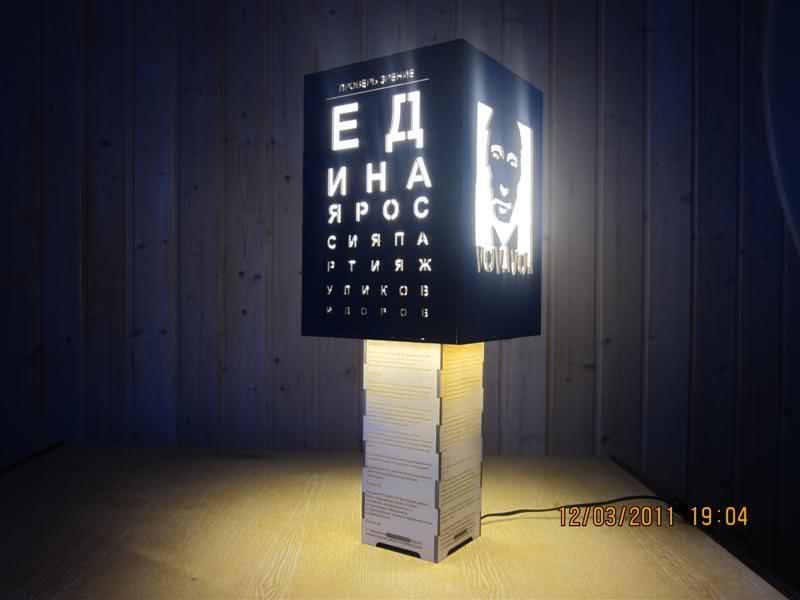 Медвежонок Кнут, ЕдРёная лампа и худшая песня в мире. Обзор блогосферы. Версия  21/23.03.2011