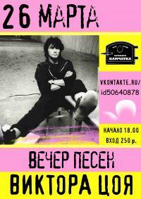 26 марта / Вечер песен Виктора Цоя в «Камчатке»