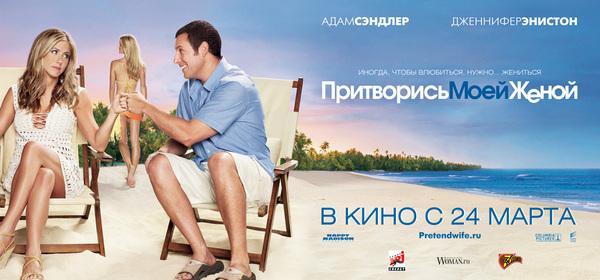 Новая романтическая комедия «Притворись моей женой» от «сладкой парочки» – Адама Сэндлера и Денниса Дугана