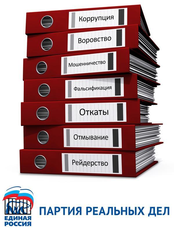 Единая Россия - партия реальных дел