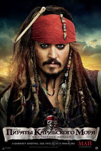 Новые персонажи фильма «Пираты Карибского моря: На странных берегах»