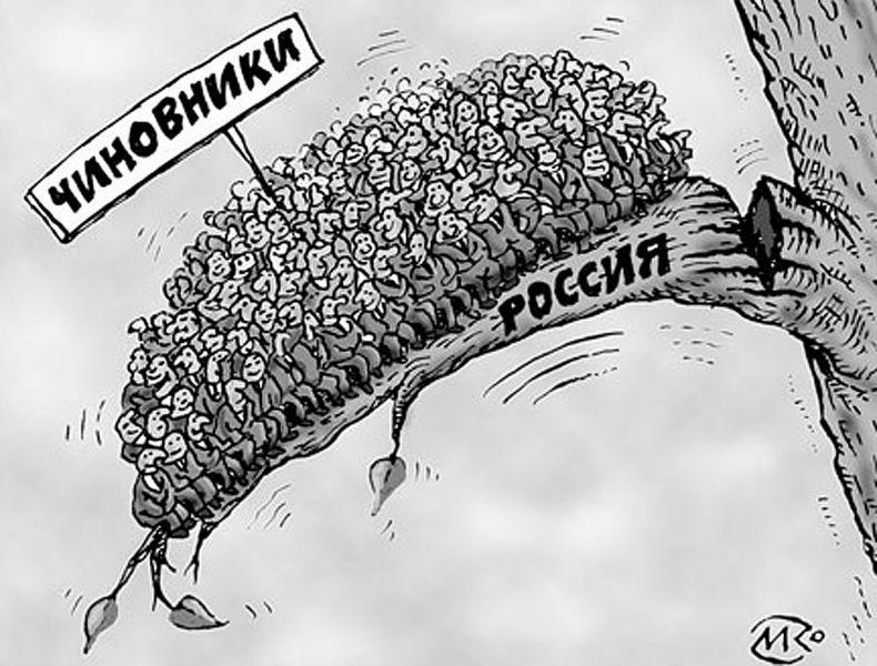 Почему растет численность чиновников в России?