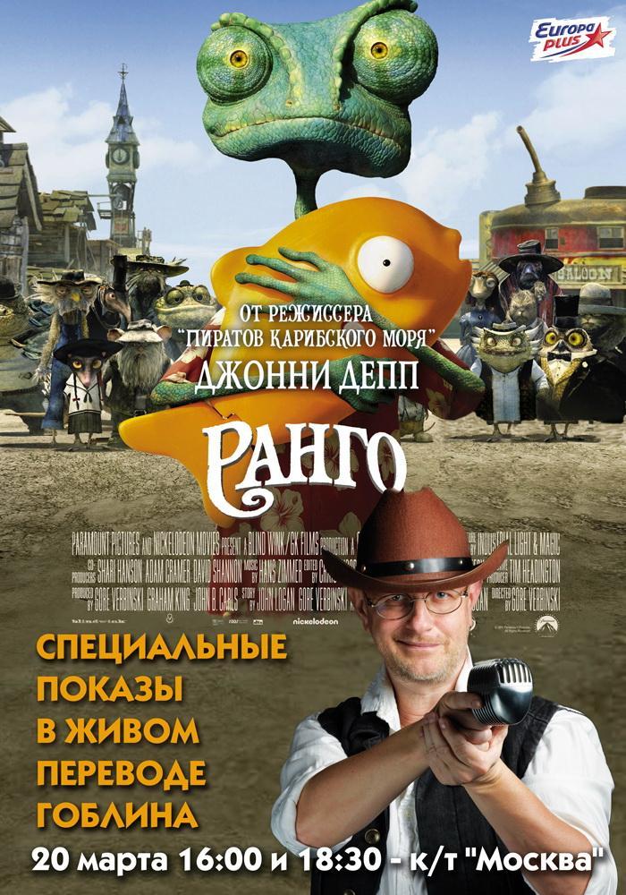 Новый анимационный вестерн «Ранго» в живом переводе Гоблина