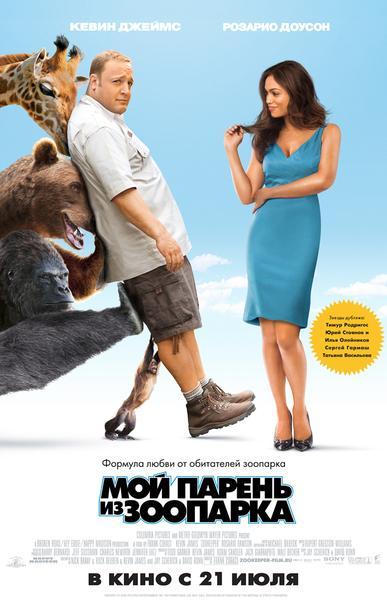 Кинопремьеры лета 2011
