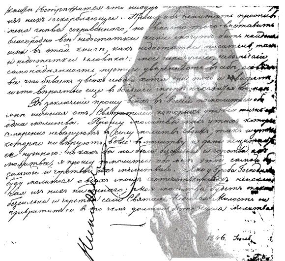 Н.В. Гоголь – новый взгляд на бессмертие