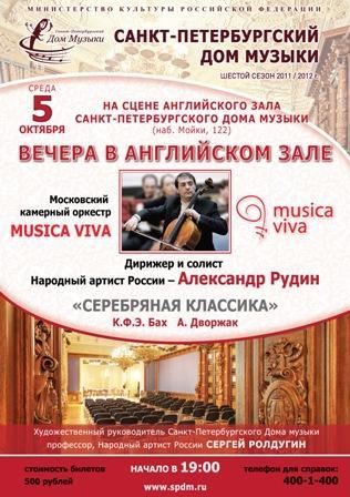 Александр Рудин и его оркестр: вечер для струнных
