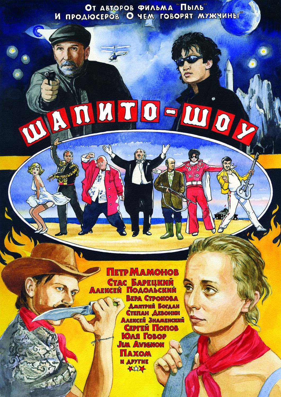 «Шапито-Шоу» от Сергея Лобана