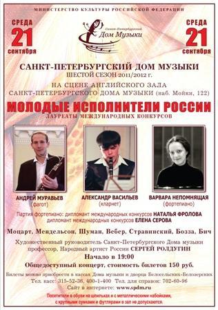 «Молодые исполнители России» на Мойке, 122.
