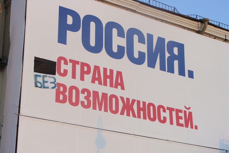Как решить проблему «нищих» в России?