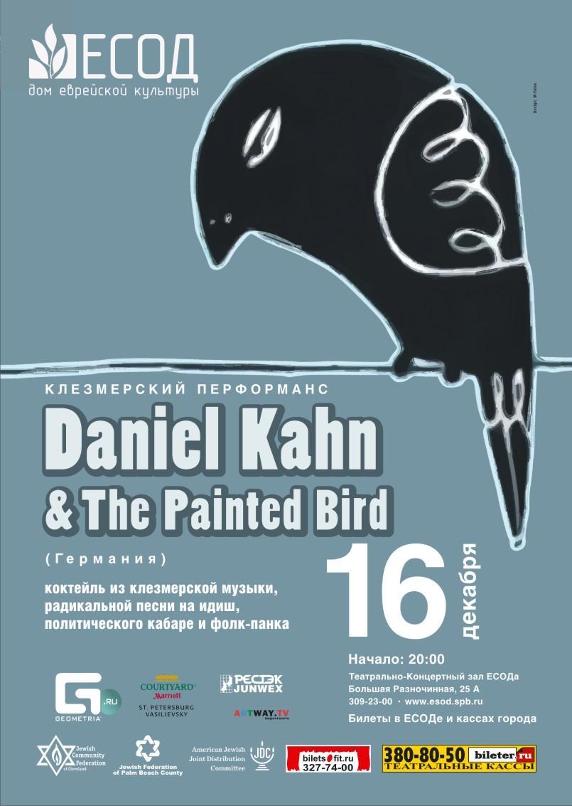 Клейзмерский перформанс от Daniel Kahn & The Painted Bird (Германия)