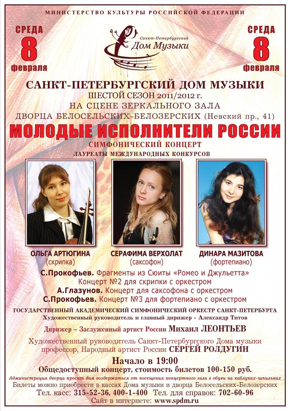 Музыка и молодость в расцвете: концерт Петербургского Дома музыки ко Дню всех влюбленных