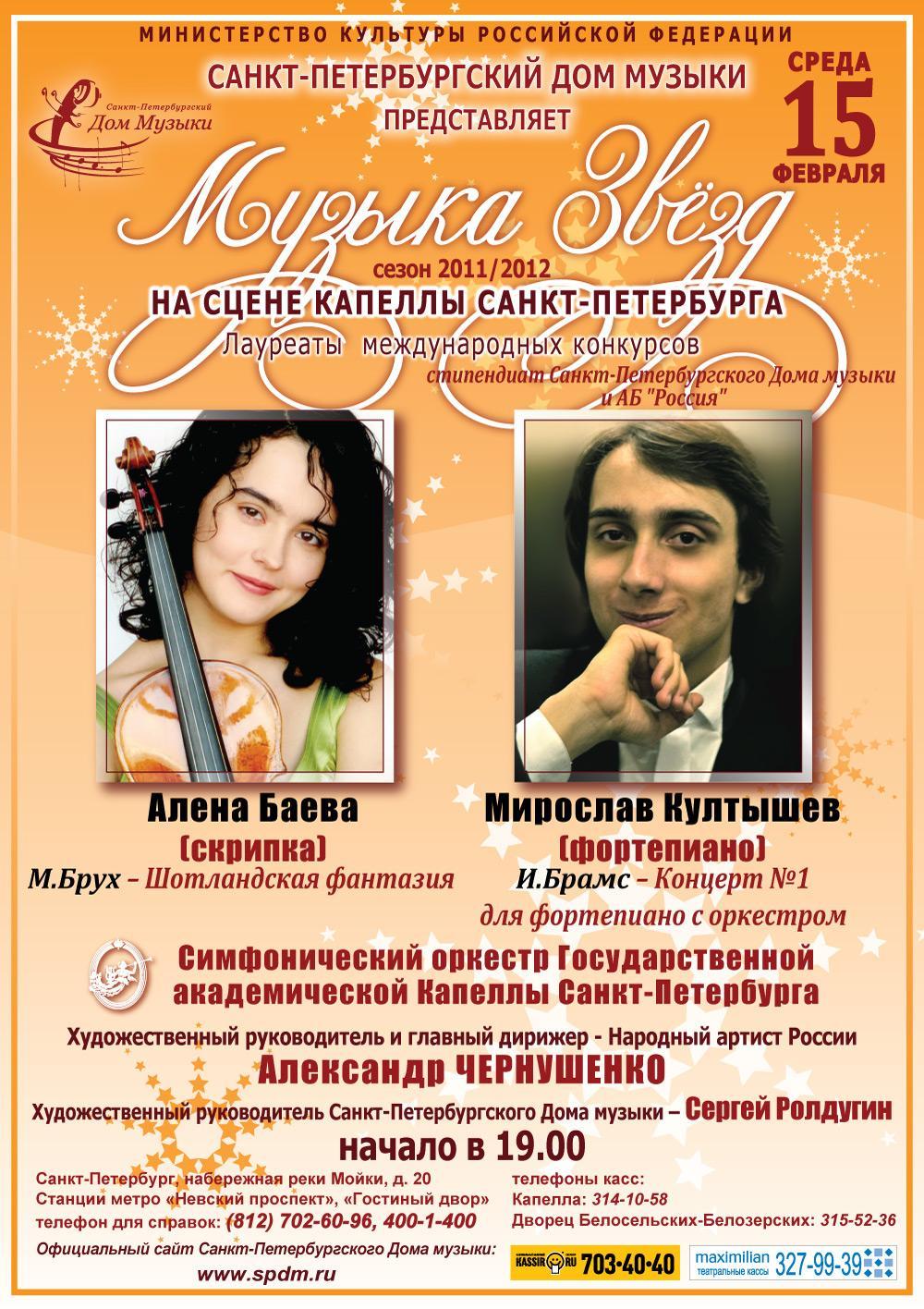 Парад звезд: Мирослав Култышев и Алена Баева в одном вечере Дома музыки
