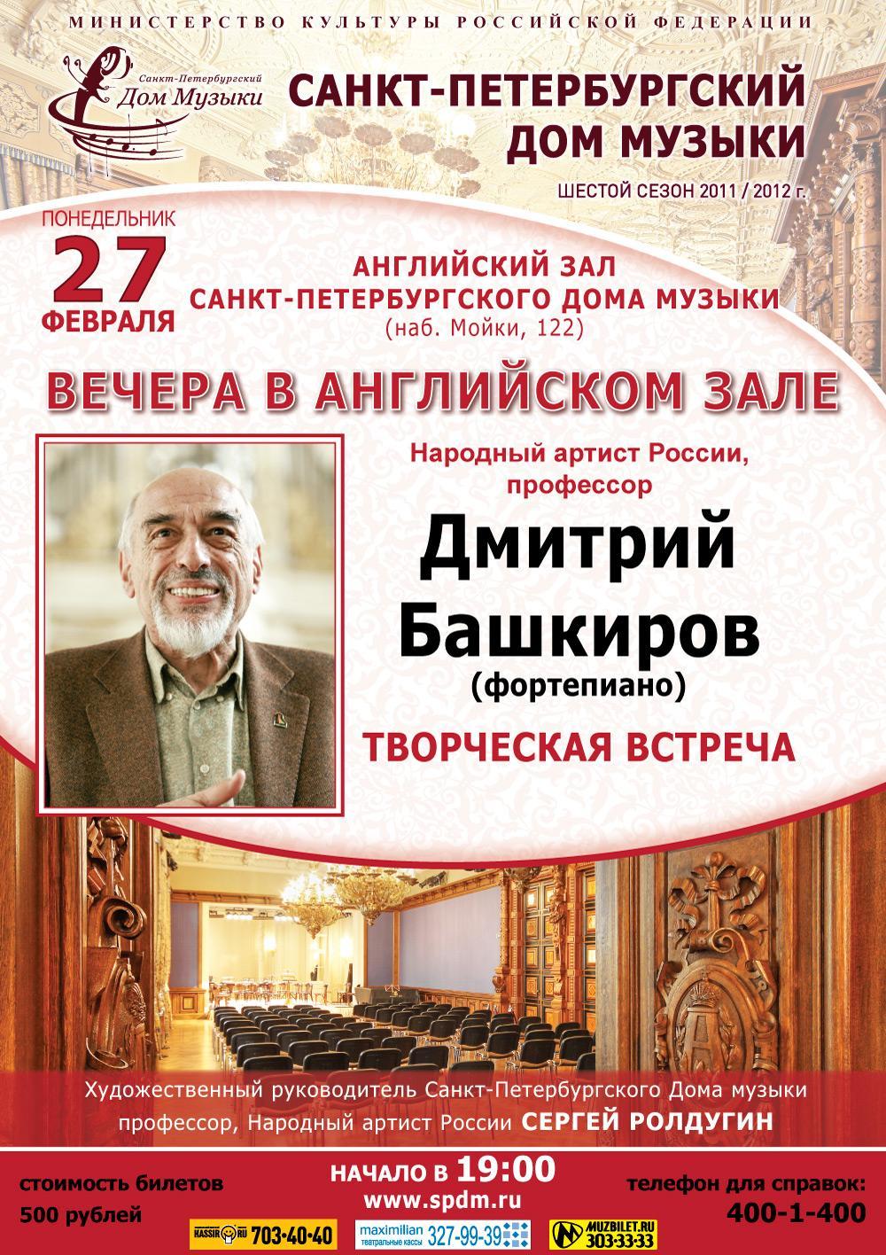 Творческая встреча с Дмитрием Башкировым