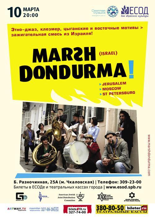 Концерт группы Marsh Dondurma