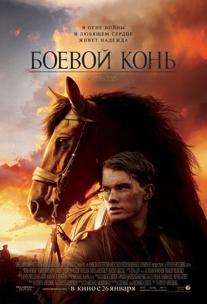 Кадры из фильма «Боевой конь»
