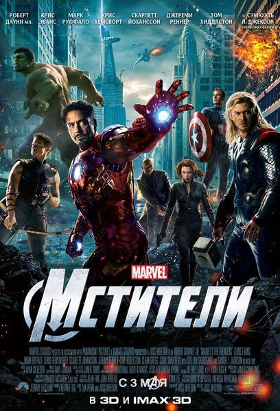Marvel «Мстители»: интересные факты о съемках фильма