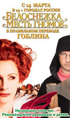 «Белоснежка: Месть Гномов» в правильном переводе Гоблина