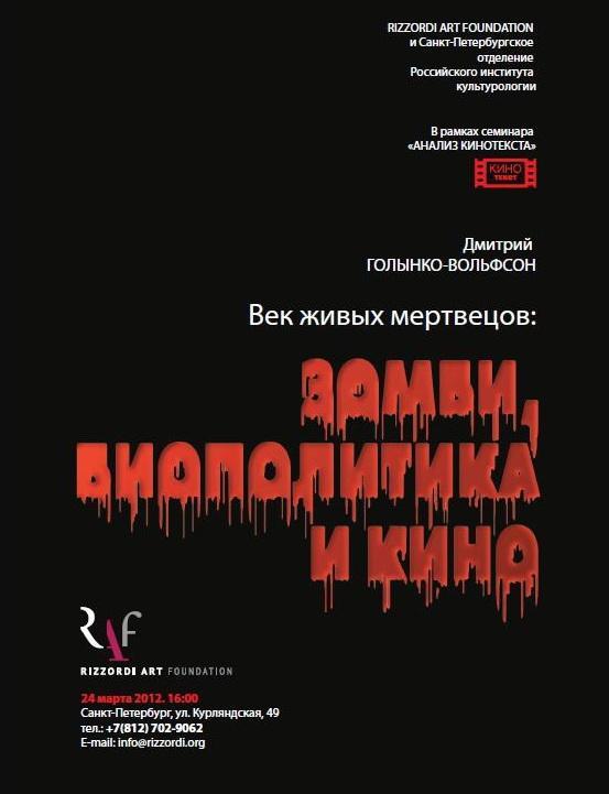 «Век живых мертвецов: зомби, биополитика и кино» Дмитрия Голынко-Вольфсона