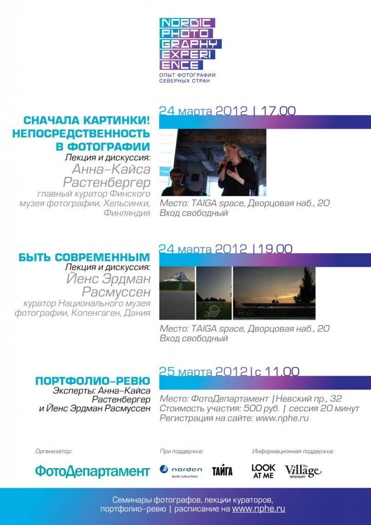 Лекции кураторов Северных стран 24 марта: Анна-Кайса Растенбергер и Йенс Эрдман Расмуссен