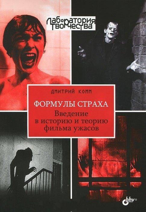 Презентация книги Дмитрия Комма «Формулы страха: введение в историю и теорию фильма ужасов»