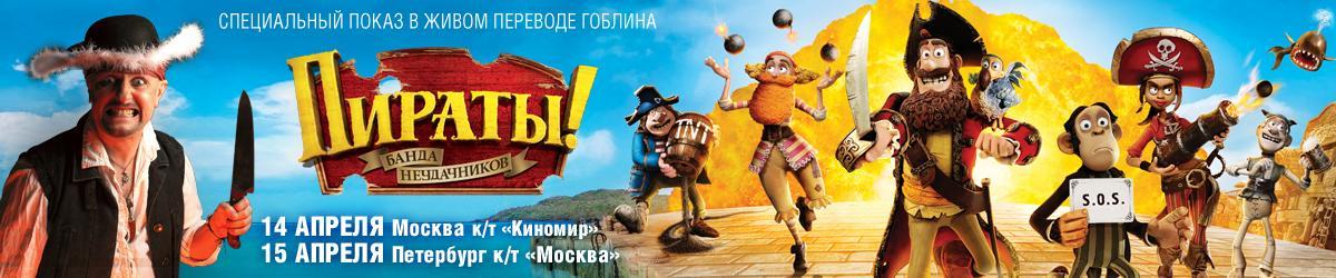 «Пираты: Банда неудачников 3D» в живом переводе Гоблина
