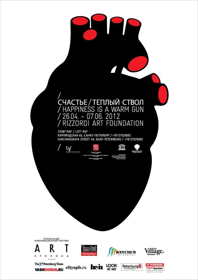 Rizzordi Art Foundation представляет российско-польский выставочный проект «HAPPINESS/теплый ствол»