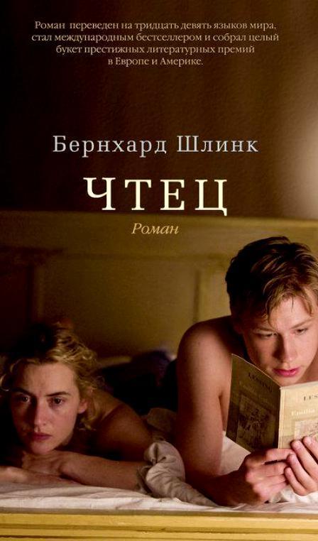 Рецензия на роман Берхнарда Шлинка «Чтец»