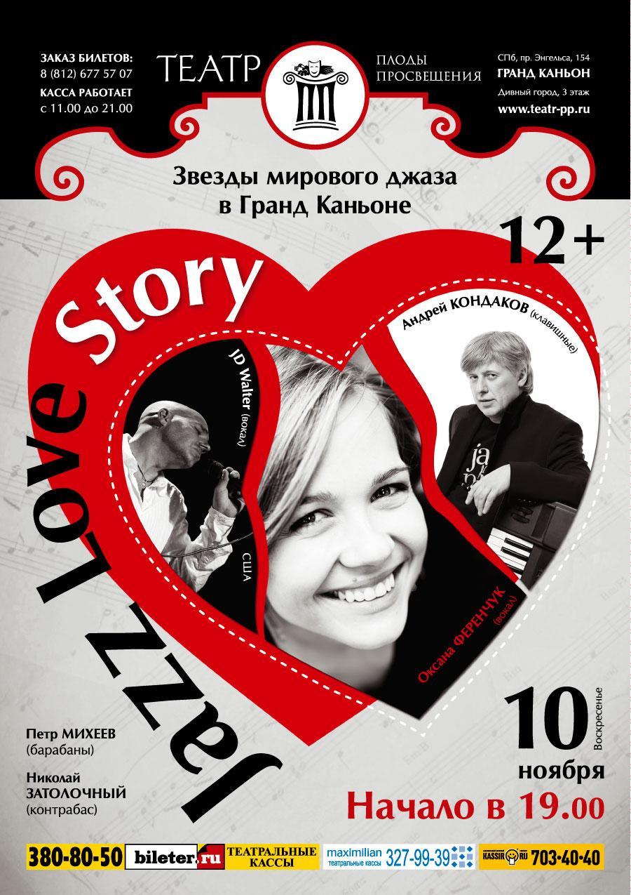 Концерт Jazz Love Story в театре «Плоды Просвещения»