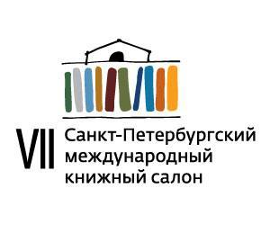 Cанкт-Петербургский международный книжный салон - 2012