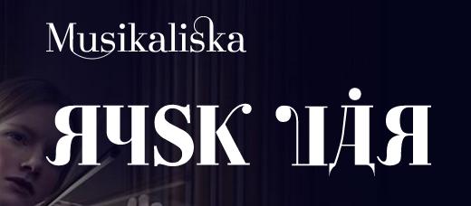 «Русский Четверг» Петербургского Дома музыки в Стокгольме