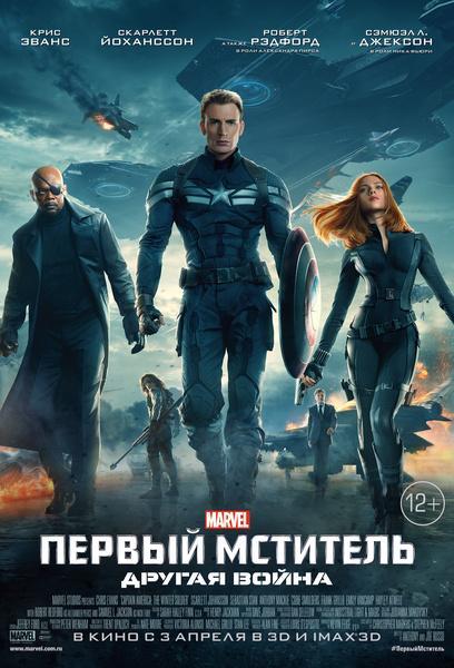 ЗАНИМАТЕЛЬНЫЕ ФАКТЫ О СЪЕМКАХ ФИЛЬМА «Первый мститель: Другая война»