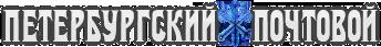 Бытовой онлайн журнал Петербургский почтовой